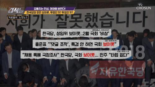 한국당의 잦은 보이콧! 투쟁인가? 투정인가?