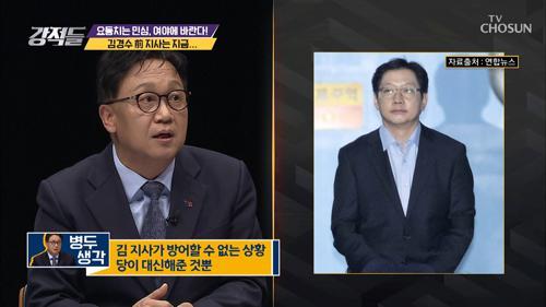 김경수 前 지사는 지금... 유죄 판결?!
