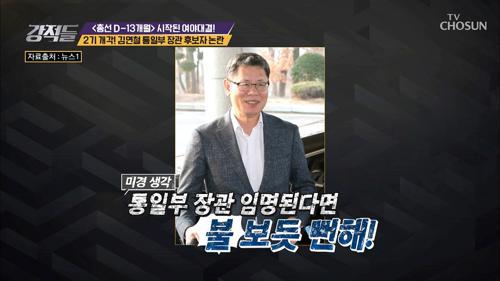 행동 예상 가능? 김연철 통일부 장관 후보자 논란