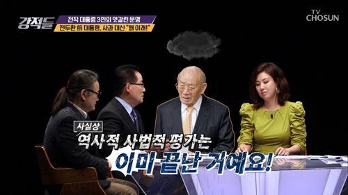 """""""왜 이래!"""" 사과 대신 큰소리 친 전두환 前 대통령!"""