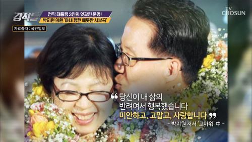 사랑꾼 박지원 의원! 아내를 향한 애틋한 사부곡