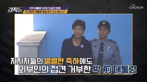 박근혜 前 대통령 문안 인사 받는다?