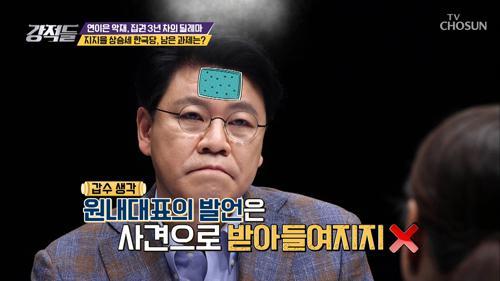 지지율 상승세 한국당? 주요 정당 호감도 순위는?