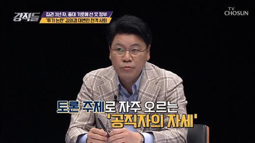 투기 논란 김의겸 대변인 전격 사퇴