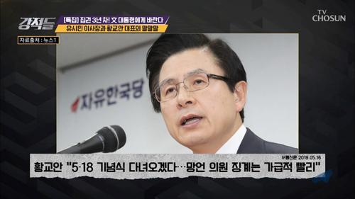5.18 망언 의원들 징계는 미뤄두고 광주 방문한 황교안