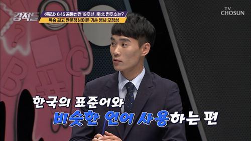 귀순병사 오청성, 귀순 후 '강적들' ※전격출연※