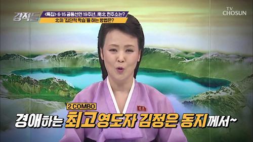 집단적 학습이 이루어지는 북한의 학교