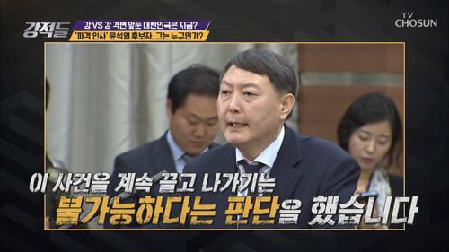 '파격 인사' 윤석열 후보자 그는 누구인가?