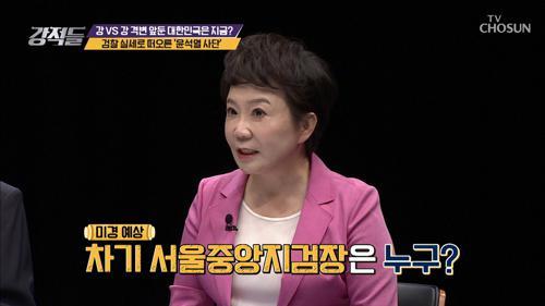 [미경 Pick] 차기 검찰총장은 윤석열 지검장 예상