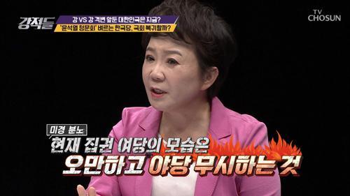 """미경 분노♨ """"여당의 모습 오만하고 야당 무시하는 것"""""""