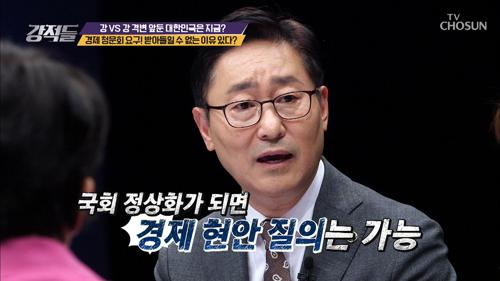 박범계's 경제 청문회 요구가 부적절한 이유