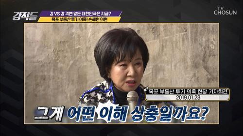 손혜원 의원 목표 부동산 투기 의혹! 개인적 이익 X(?)