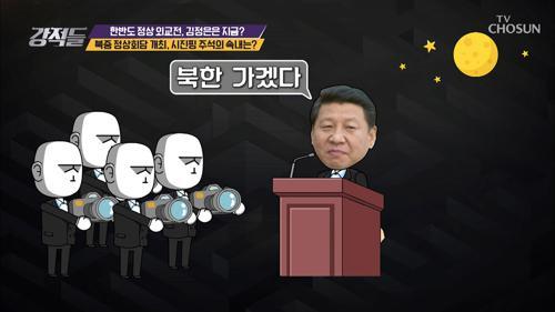 역대 최고 의전을 받은 시진핑 주석의 속내는?