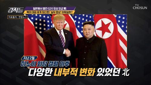 북미 대화 재개 청신호! '실무 협상' 이뤄질까?