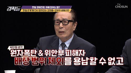한일 관계 발전에 도움 준 김대중-오부치 공동선언