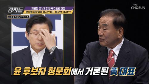 청문회에 수차례 등장한 황교안! 자유한국당 자격 논란