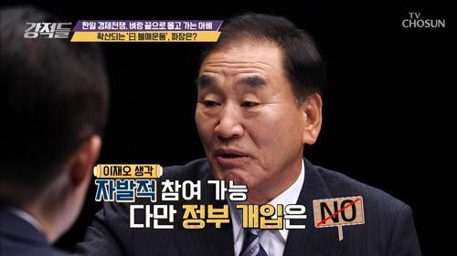 한국서 확산되는 日 불매운동 자발적 불매운동 OK!