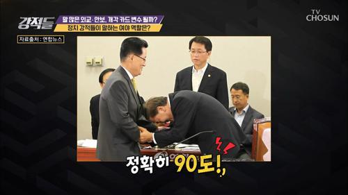 박지원 의원 해임건의한 물리친 비결은?