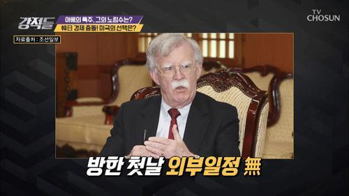 韓日 경제 충돌♨ 미국의 선택은?
