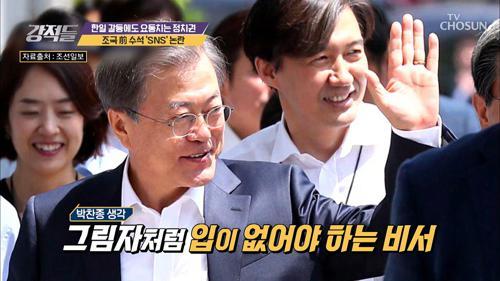 """조국 前수석 'SNS' 논란 청와대 """"규제할 수 없다"""""""