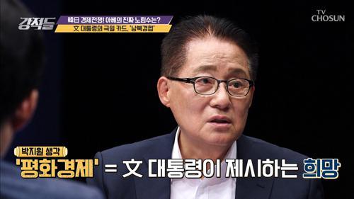 文 대통령의 극일 카드, '남북경협' 희망의 메시지?