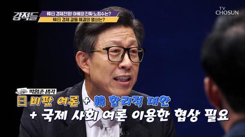 韓日 경제 갈등 해결의 열쇠는?