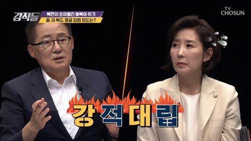 박지원 vs 나경원, 중-러 독도 영공 침범 의도는?