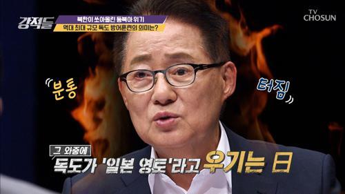 중.일.러의 압박↘ 위기의 대한민국 독도..!