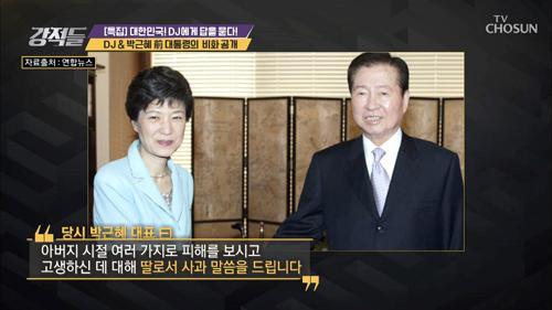 DJ & 박근혜 前대통령의 비화 공개