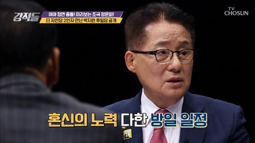 日 자민당과 만난 박지원 후일담 大 공개!
