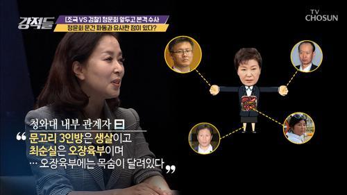 박근혜 정부 '정윤회 문건 사건'과 아주 유사하다?!