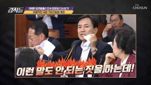 이례적인 국회 기자간담회 개최!