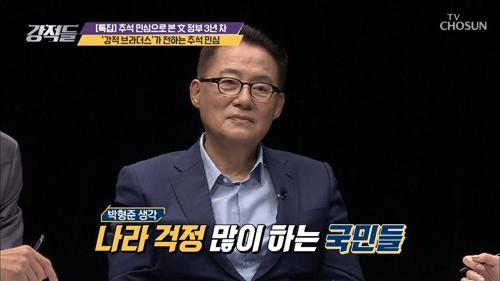 뜨거운 민심?! 조국 청문회 합계 시청률 '16.7%'