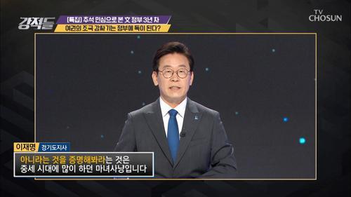 '마녀사냥 그만' 조국 감싸기에 급급한 여권