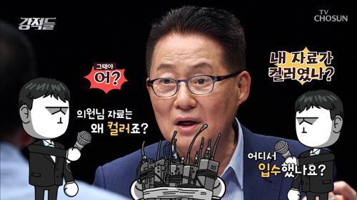 정치 9단 박지원이 입수한 표창장 '왜 컬러죠?'