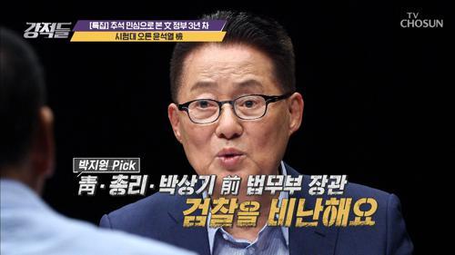 잘못된 대립 '당·정·청 vs 검찰' 지켜보는 것이 옳은 태도!