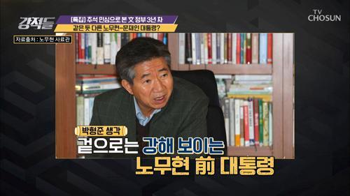 '文→소통 부족?' 같은 듯 다른 노무현·문재인 대통령