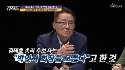 ∥평행이론∥? 'MB의 김태호 VS 文의 조국'