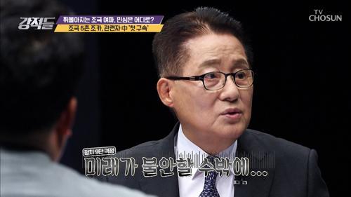 조국 5촌 조카, 관련자 中 '첫 구속'