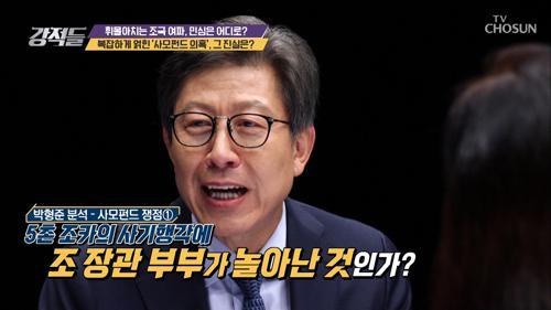 복잡하게 얽힌 '사모펀드 의혹' 그 진실은?