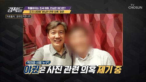 조국 사태에 '버닝썬 연루 의혹' 파문