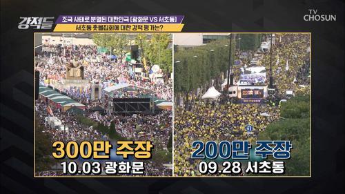 【광화문 VS 서초동】 조국 사태로 분열된 대한민국