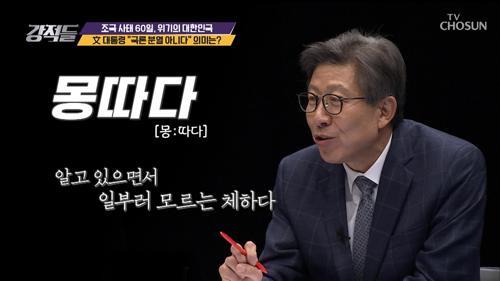 """文대통령 """"국론 분열 아니다"""" → 몽따기 하는 것?"""