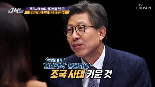 '광장 민심' 해결은 매우 간단? 조 장관 '결자해지'