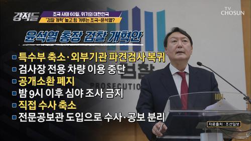 '검찰 개혁' 놓고 力 겨루는 조국-윤석열