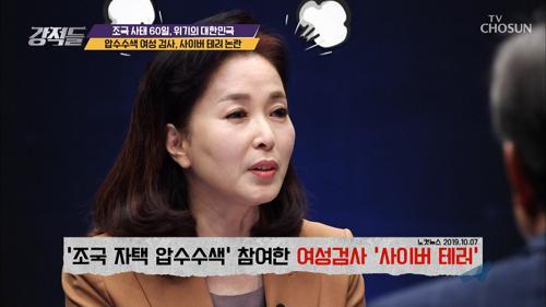 압수수색 여성 검사 '사이버 테러' 논란 (분노♨)