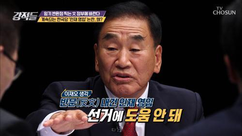 이재오가 말하는 한국당 가산점 논란! 1도 도움 X