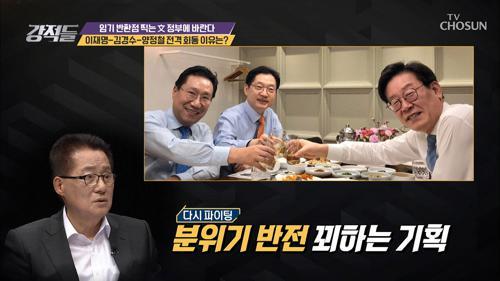 이재명,김경수,양정철 전격 회동은 모두 기획?
