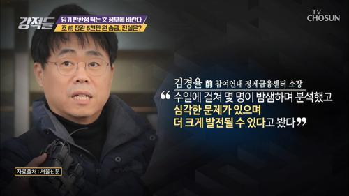 정경심 교수 결국 구속, 혐의는?