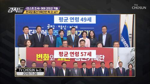 자유한국당 총선기획단 육.오.남? 무슨 뜻?